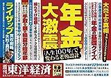 週刊東洋経済 2019年7/13号(年金大激震) [雑誌] 画像
