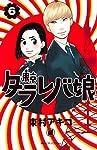 東京タラレバ娘(6) (KC KISS)