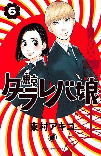 東京タラレバ娘(6) (KC KISS)の詳細を見る