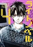 ライトノベル(4) (KCx(ARIA))