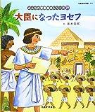 大臣になったヨセフ(旧約聖書) (みんなの聖書・絵本シリーズ)