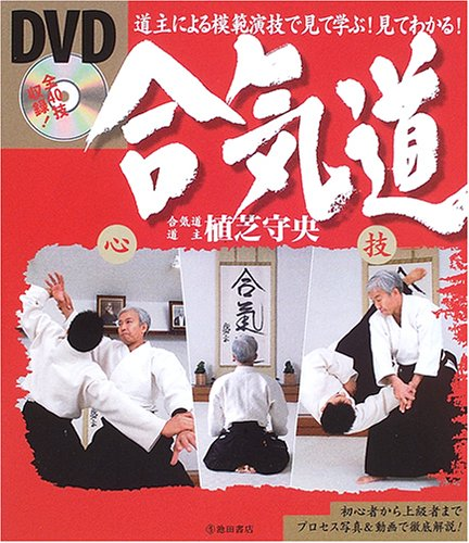 DVD合気道―道主による模範演技で見て学ぶ!見てわかる!