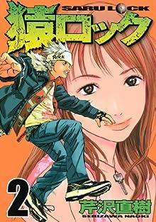 猿ロック(2) (ヤングマガジンコミックス)