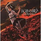 反逆の鐘 -Last Rebellion- [東方Project]