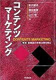 コンテンツマーケティング―物語型商品の市場法則を探る