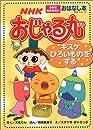 NHKおじゃる丸―小学校低学年向け (キスケひろいものをする) (NHKシリーズ―おはなし本)