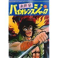 バイオレンスジャック(1) (Nichibun comics)