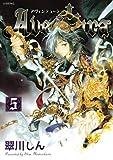Aventura(5) (シリウスコミックス)