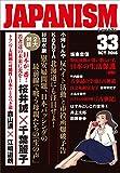 ジャパニズム 33 (青林堂ビジュアル)