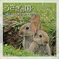うさぎの国へ: スコットランドのアナウサギ