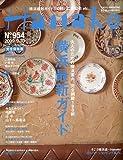 Hanako (ハナコ) 2009年 9/10号 [雑誌] 画像