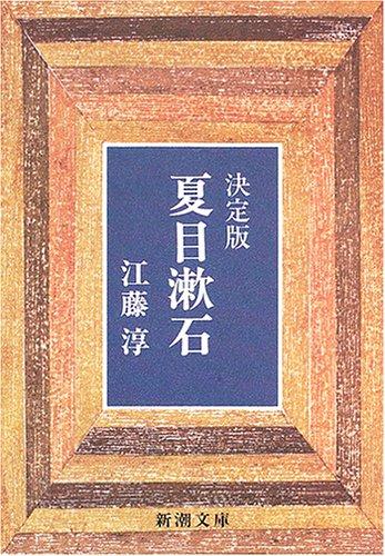 夏目漱石―決定版 ) / 江藤 淳