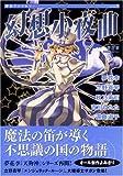 夢幻アンソロジー7 幻想小夜曲