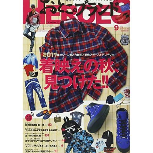 おとこのブランドHEROES  2017年9月号