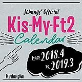 Kis-My-Ft2 2018.4-2019.3 オフィシャルカレンダー (講談社カレンダー)
