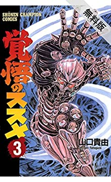 覚悟のススメ(3)【期間限定 無料お試し版】 (少年チャンピオン・コミックス)