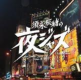 須永辰緒の「夜ジャズ」~ヴィーナス・ジャズ Opus Ⅳ 画像