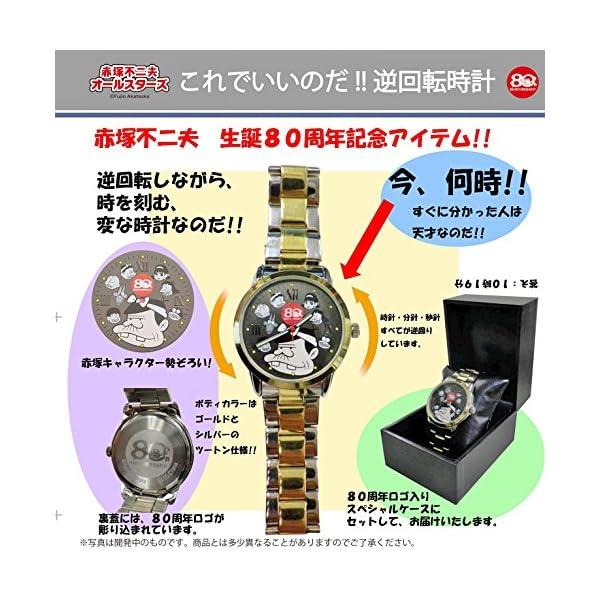 【天才バカボン】逆回転時計 バカボンのパパの紹介画像2