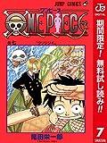 ONE PIECE カラー版【期間限定無料】 7 (ジャンプコミックスDIGITAL)