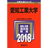 愛知工業大学 (2018年版大学入試シリーズ)