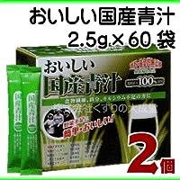 おいしい国産青汁 150g(2.5g×60袋) 2個 九州薬品