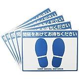 間隔をあけてお待ちください 床用サインステッカー ソーシャルディスタンス シール 床[日本製](サイズ:215×290mm)滑り止め加工 再剥離粘着タイプ 耐候性・耐水性あり (ホワイト&ブルー、5枚セット)