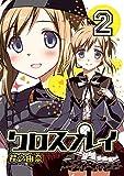 クロスプレイ-CLOSE PLAY- 2巻 (デジタル版ガンガンコミックスONLINE)