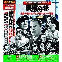 戦争映画パーフェクトコレクション 戦場の絆 DVD10枚組 ACC-136