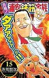 元祖! 浦安鉄筋家族 15 (少年チャンピオン・コミックス)