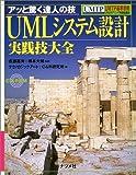 UMLシステム設計実践技大全―アッと驚く達人の技