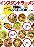 インスタントラーメン瀬尾幸子さんの勝手にアレンジbook (GAKKEN HIT MOOK)