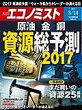 週刊エコノミスト 2017年03月14日号 [雑誌]