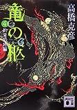 竜の柩(4) (講談社文庫)