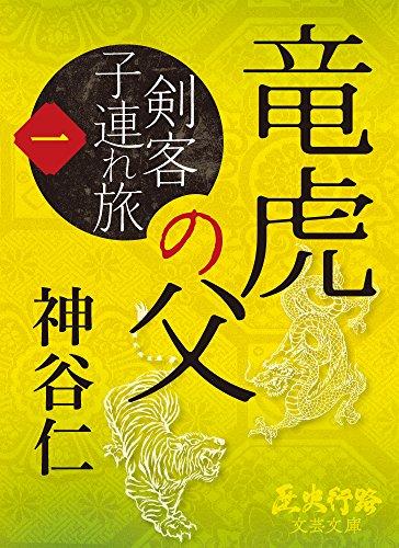 竜虎の父: 剣客子連れ旅[一] (歴史行路文芸文庫)