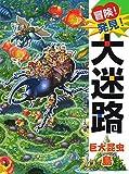 冒険!発見!大迷路 巨大昆虫の島