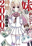妹のおシゴトは時給2000円 / 遠山えま のシリーズ情報を見る