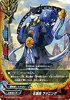 名軍師 ファニング レア バディファイト 第1弾 めっちゃ!! 100円ドラゴン x-cp01-0031