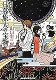 探偵・日暮旅人の宝物 (メディアワークス文庫)