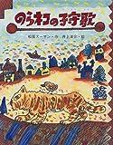 のらネコの子守歌 (教育画劇の創作童話)