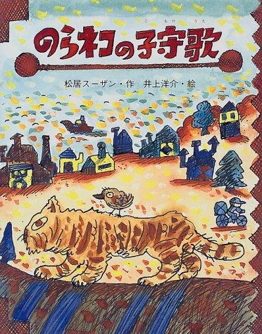 のらネコの子守歌 (教育画劇の創作童話)の詳細を見る