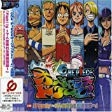 Family: New Version (One Piece) by Japanimation (2003-02-05)