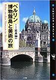 ベルリン 博物館島と美術の旅 (SHOTOR TRAVEL)