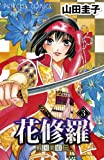 戦国美姫伝 花修羅 3