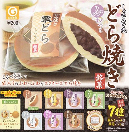 しゃいんぐ堂 ふわっとどら焼き 銘菓 全7種セット ガチャガチャ