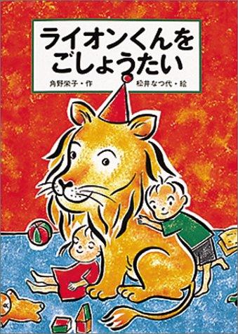 ライオンくんをごしょうたい (おはなしカーニバル)の詳細を見る