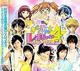 きらりん☆レボリューション・ソングセレクション VOL.4(初回生産限定盤)(DVD付)