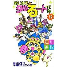まじかる☆タルるートくん 15巻