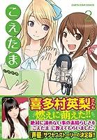 こえたま 2 (アース・スターコミックス)