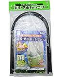 グリーンパル 菜園プランター650用支柱・防虫ネットセット 650mm