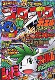 月刊 コロコロコミック 2008年 08月号 [雑誌]